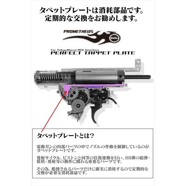 GUARDER タペットプレート Ver.2用|orga-airsoft|02