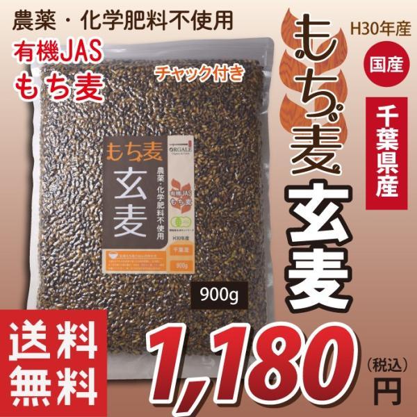 もち麦 送料無料 玄もち麦 900g 国産 有機JAS 玄麦もち麦 千葉県産100% 脱酸素剤入り チャック付 オーガニック メール便