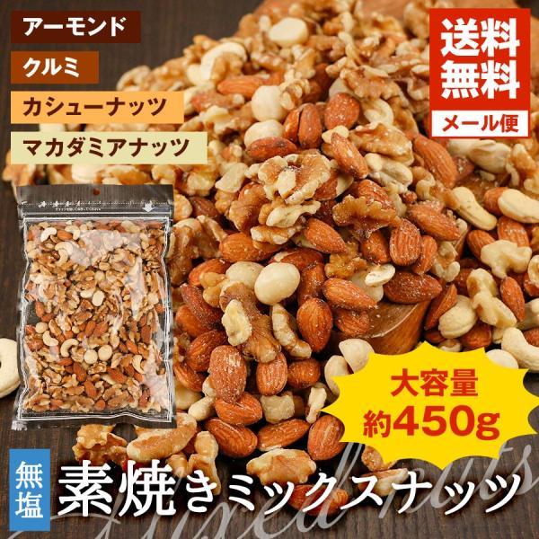 送料無料 ミックスナッツ 450g   [アーモンド くるみ カシューナッツ マカダミアナッツ] メール便 お試し グルメ セール organic