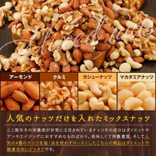 送料無料 ミックスナッツ 450g   [アーモンド くるみ カシューナッツ マカダミアナッツ] メール便 お試し グルメ セール organic 02