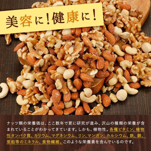 送料無料 ミックスナッツ 450g   [アーモンド くるみ カシューナッツ マカダミアナッツ] メール便 お試し グルメ セール organic 06