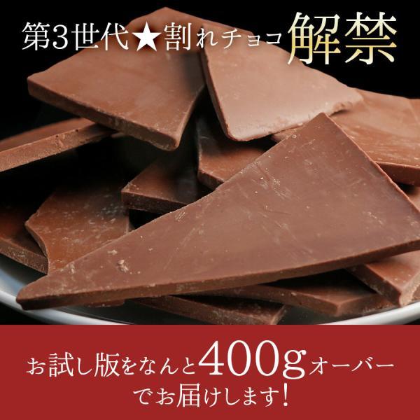 割れチョコ 400g 訳あり 送料無料 選べる[ ミルク ビター ] 安い チョコレート わけあり チョコ お菓子 スイーツ 食品 割れ セール ワケあり お試し|organic|03