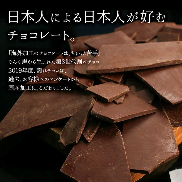 割れチョコ 400g 訳あり 送料無料 選べる[ ミルク ビター ] 安い チョコレート わけあり チョコ お菓子 スイーツ 食品 割れ セール ワケあり お試し|organic|04
