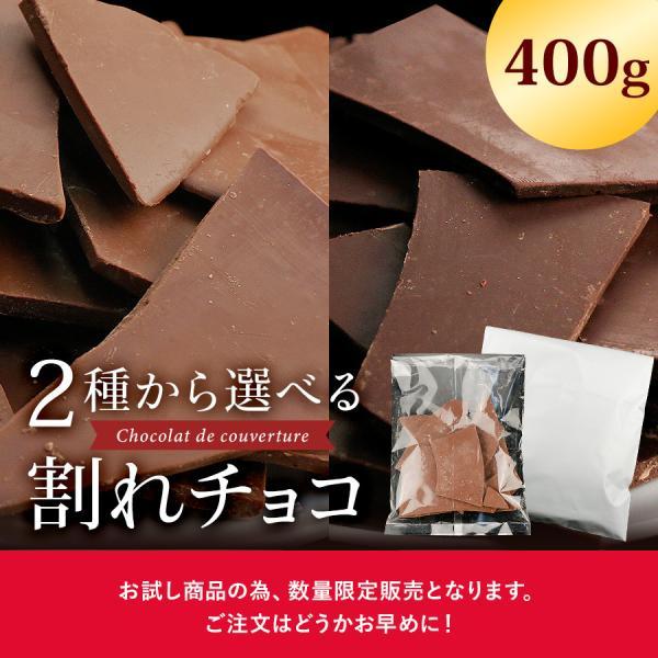 割れチョコ 400g 訳あり 送料無料 選べる[ ミルク ビター ] 安い チョコレート わけあり チョコ お菓子 スイーツ 食品 割れ セール ワケあり お試し|organic|07