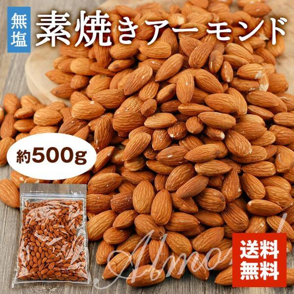 素焼きアーモンド500g