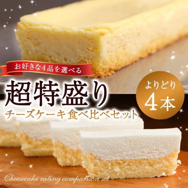 チーズケーキ 訳あり 選べる4本 チーズケーキ 食べ比べ セット 送料無料 レア ベイクド わけあり 取り寄せ 冷凍 スイーツ ギフト プレゼント