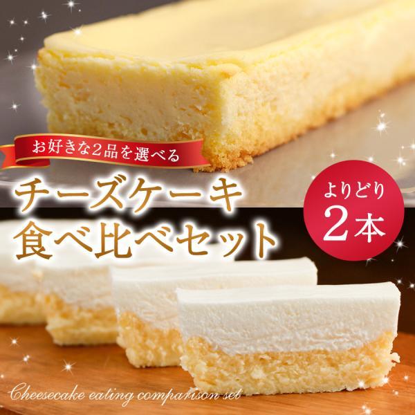 チーズケーキ 訳あり 選べる2本 チーズケーキ 食べ比べ セット 送料無料 レア ベイクド わけあり 取り寄せ 冷凍 スイーツ ギフト プレゼント