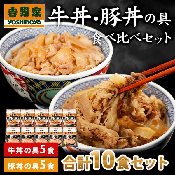 吉野家牛丼&豚丼の具セット