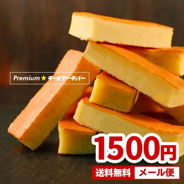 チーズケーキ PREMIUMチーズケーキバー 10本入り お試し 送料無料 ポイント消化 スイーツ メール便 お菓子 グルメ セール|organic