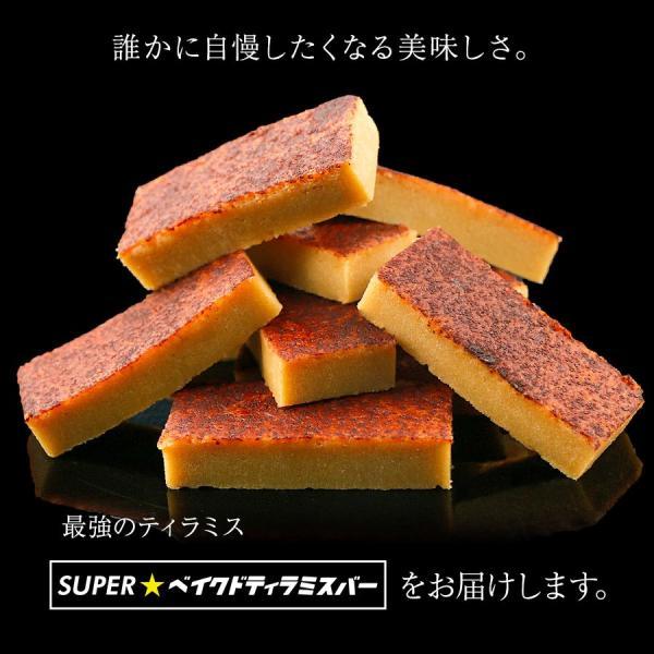 ティラミス 焼きティラミス SUPERベイクドティラミスバー 送料無料 ティラミスケーキ ギフト お菓子 取り寄せ スイーツ ポイント消化 1000円ぽっきり セール|organic|10