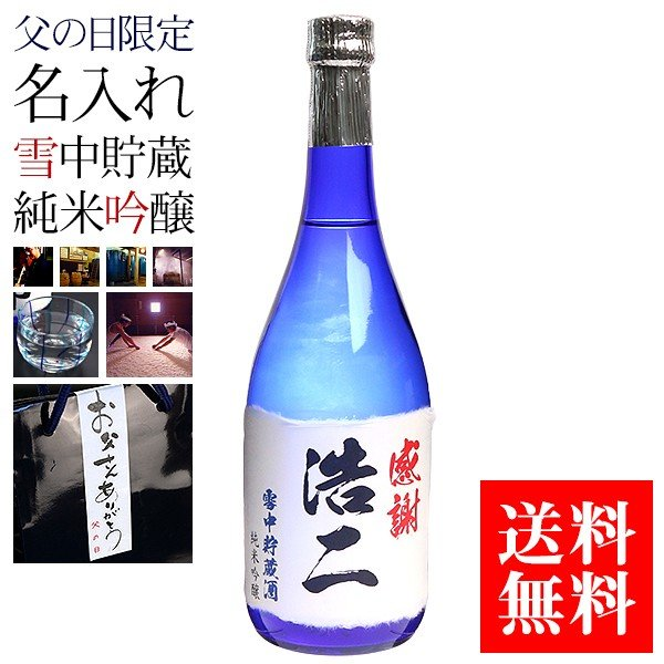 「名入れ」雪中貯蔵純米吟醸(720m)