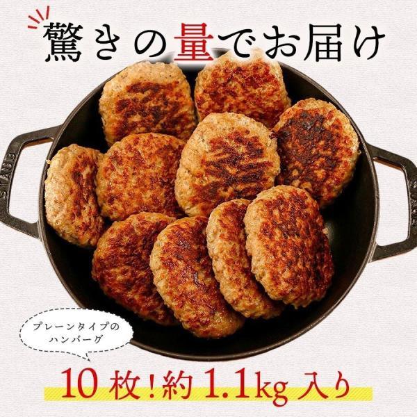 訳あり ワケあり わけあり ハンバーグ レストラン業務用 10枚 約1.1kg (5400円以上まとめ買いで送料無料対象商品)(lf)|organic|03