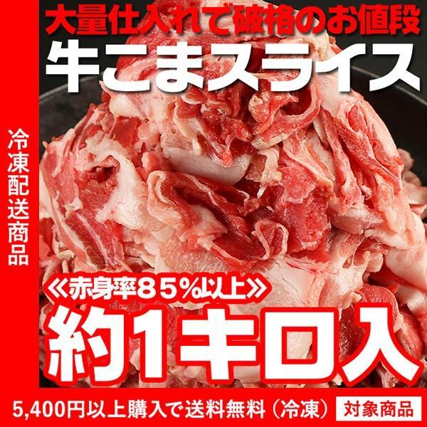 牛肉 牛こまスライス約1kg 業務用(5400円以上まとめ買いで送料無料対象商品)(lf)|organic