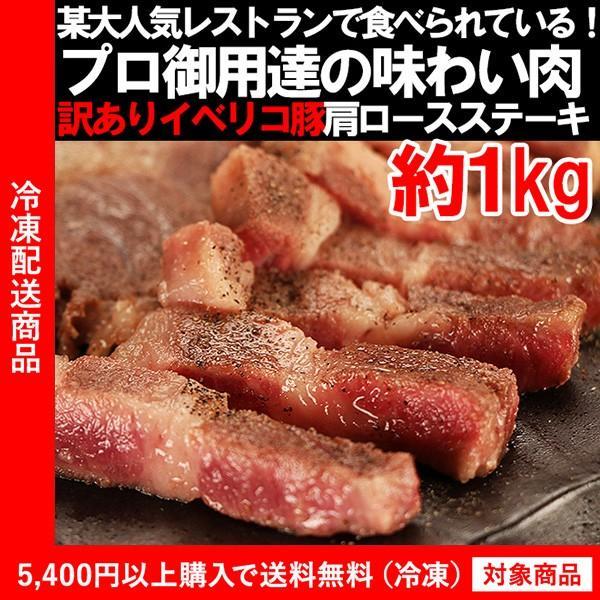 訳あり ワケあり わけあり 豚肉 イベリコ豚 肩ロース ステーキ1kg バーベキュー BBQ 規格外 不揃い(5400円以上まとめ買いで送料無料対象商品)(lf) organic
