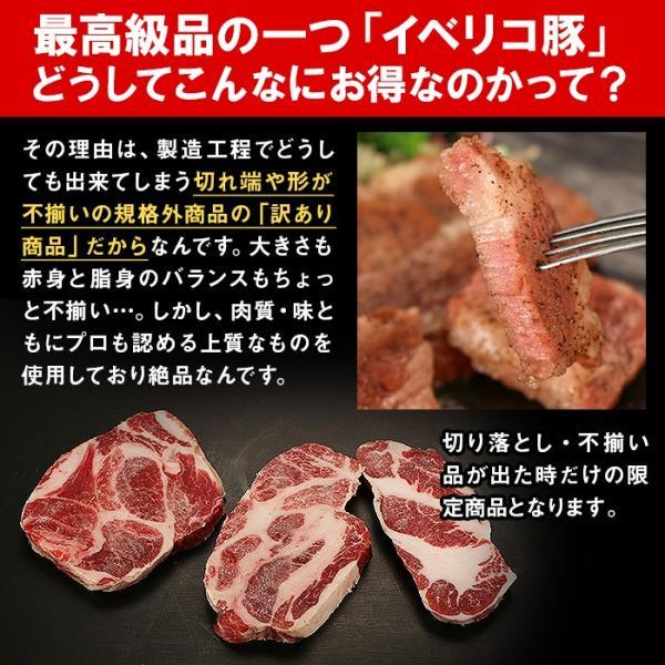 訳あり ワケあり わけあり 豚肉 イベリコ豚 肩ロース ステーキ1kg バーベキュー BBQ 規格外 不揃い(5400円以上まとめ買いで送料無料対象商品)(lf) organic 03