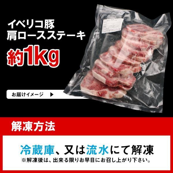 訳あり ワケあり わけあり 豚肉 イベリコ豚 肩ロース ステーキ1kg バーベキュー BBQ 規格外 不揃い(5400円以上まとめ買いで送料無料対象商品)(lf) organic 06