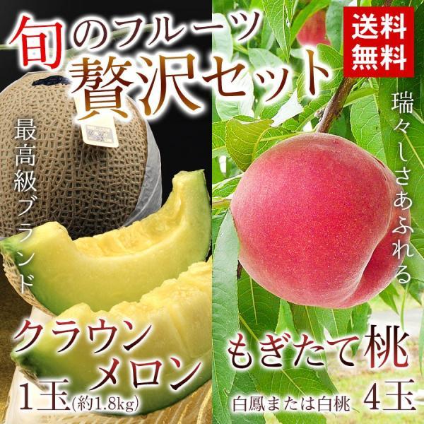 メロン&桃セット