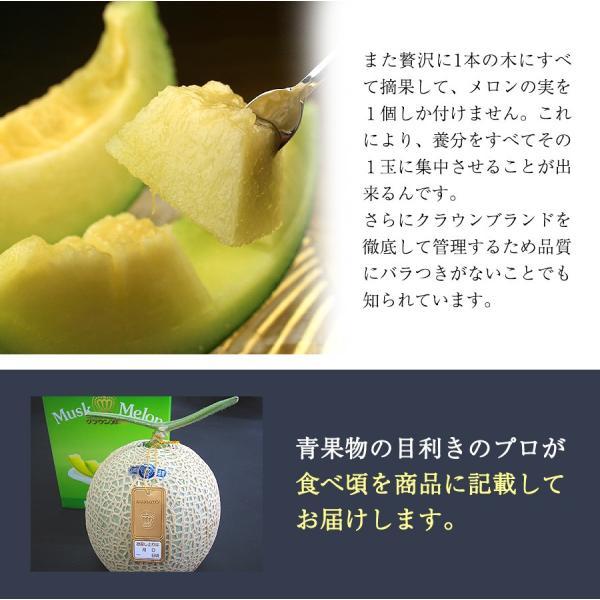 お中元 クラウンメロン 1玉 桃 4玉 セット 送料無料 メロン もも 送料無料 果物 フルーツ 詰め合わせ ギフト プレゼント 贈答用 自宅用 organic 04
