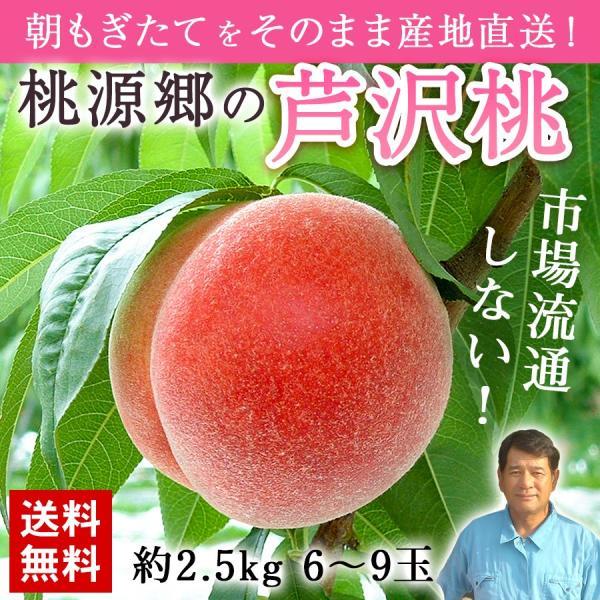 桃源郷の桃