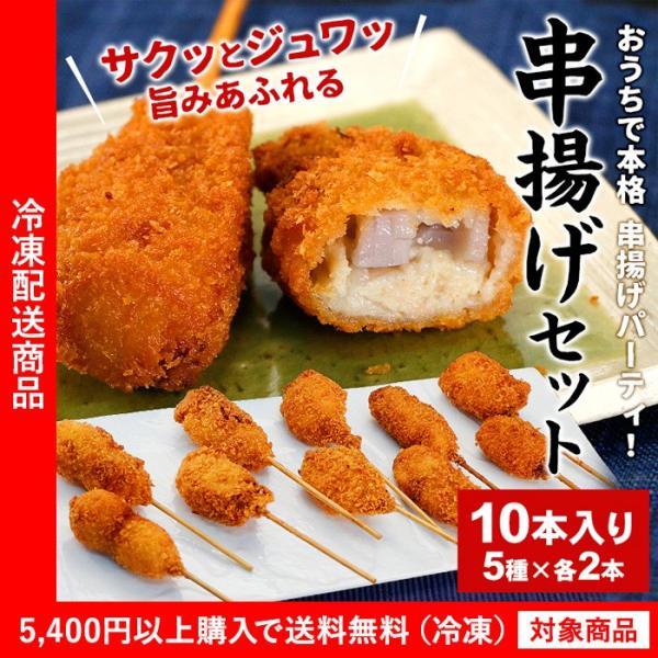 串揚げ 串揚げ5種10本セット 豚ロース 鶏ささみチーズ れんこん肉詰め じゃがいも うずら(5400円以上まとめ買いで送料無料対象商品)(lf)|organic