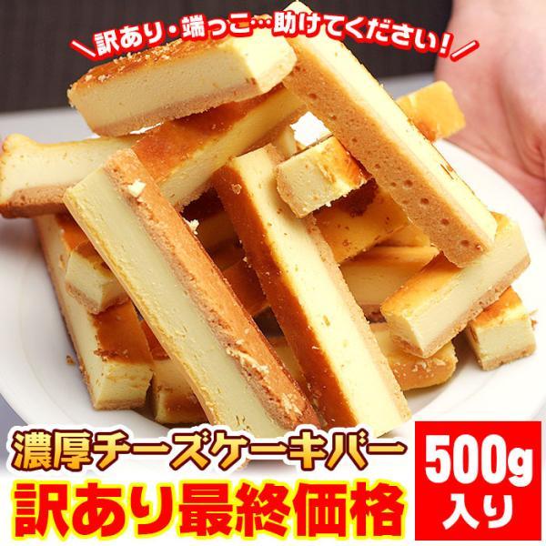 訳ありチーズケーキバー500g