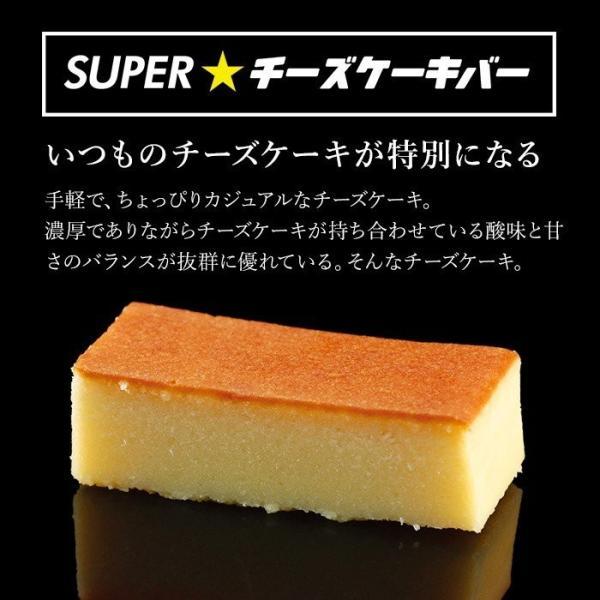 送料無料 チーズケーキ SUPERチーズケーキバー約375g 10本入り ニューヨークチーズケーキ メール便 1000円ぽっきり ポイント消化|organic|02