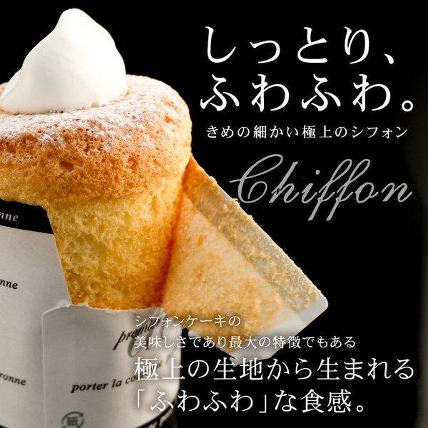 父の日 2018 シフォンケーキ SUPERミルクシフォン 4個入り 濃厚ミルクシュー お取り寄せ ギフト プレゼント(5400円以上まとめ買いで送料無料対象商品)(lf)|organic|02