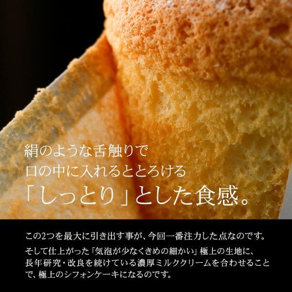 敬老の日 ギフト スイーツ シフォンケーキ SUPERミルクシフォン 4個入り 濃厚ミルクシュー(5400円以上まとめ買いで送料無料対象商品)(lf)|organic|03
