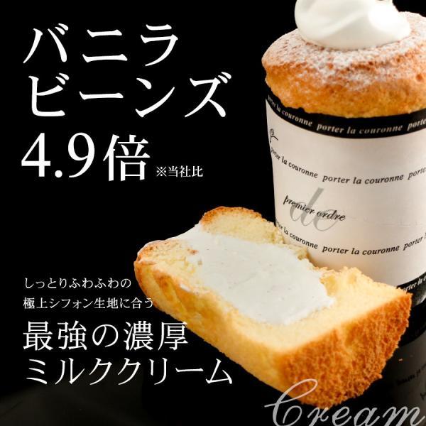 父の日 2018 シフォンケーキ SUPERミルクシフォン 4個入り 濃厚ミルクシュー お取り寄せ ギフト プレゼント(5400円以上まとめ買いで送料無料対象商品)(lf)|organic|04