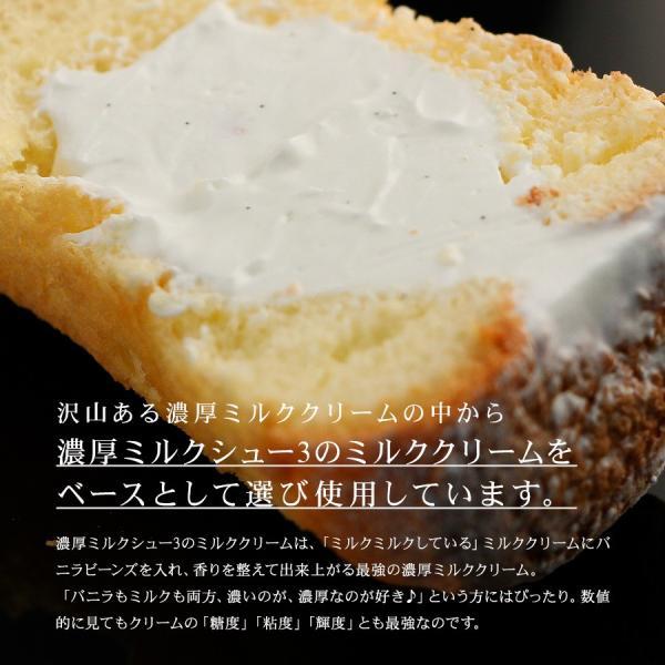 父の日 2018 シフォンケーキ SUPERミルクシフォン 4個入り 濃厚ミルクシュー お取り寄せ ギフト プレゼント(5400円以上まとめ買いで送料無料対象商品)(lf)|organic|05