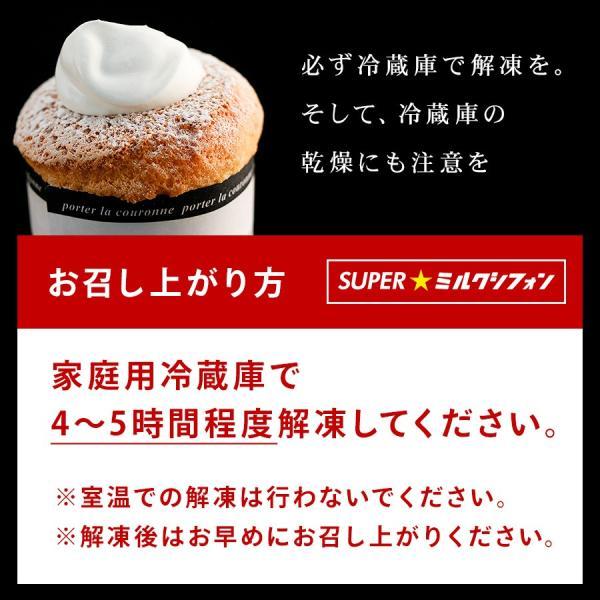父の日 2018 シフォンケーキ SUPERミルクシフォン 4個入り 濃厚ミルクシュー お取り寄せ ギフト プレゼント(5400円以上まとめ買いで送料無料対象商品)(lf)|organic|07