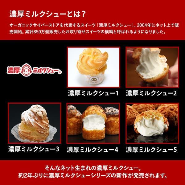 敬老の日 ギフト スイーツ シフォンケーキ SUPERミルクシフォン 4個入り 濃厚ミルクシュー(5400円以上まとめ買いで送料無料対象商品)(lf)|organic|09