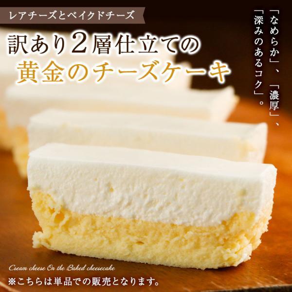 チーズケーキ 訳あり 2層仕立て 黄金のチーズケーキ ドゥーブルフロマージュ レア ベイクド 送料無料 わけあり 冷凍 スイーツ ギフト プレゼント|organic