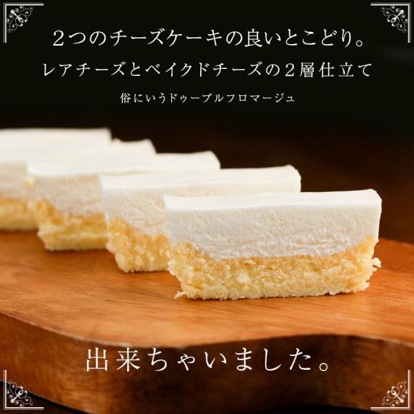 チーズケーキ 訳あり 2層仕立て 黄金のチーズケーキ ドゥーブルフロマージュ レア ベイクド 送料無料 わけあり 冷凍 スイーツ ギフト プレゼント|organic|04