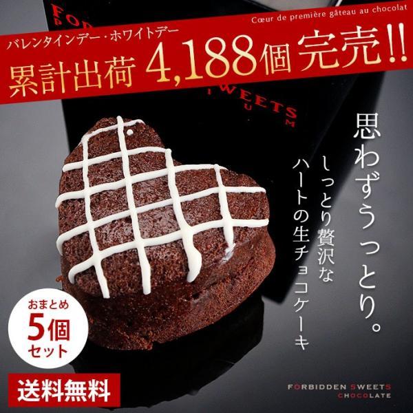 ハートの生チョコケーキ5個セット