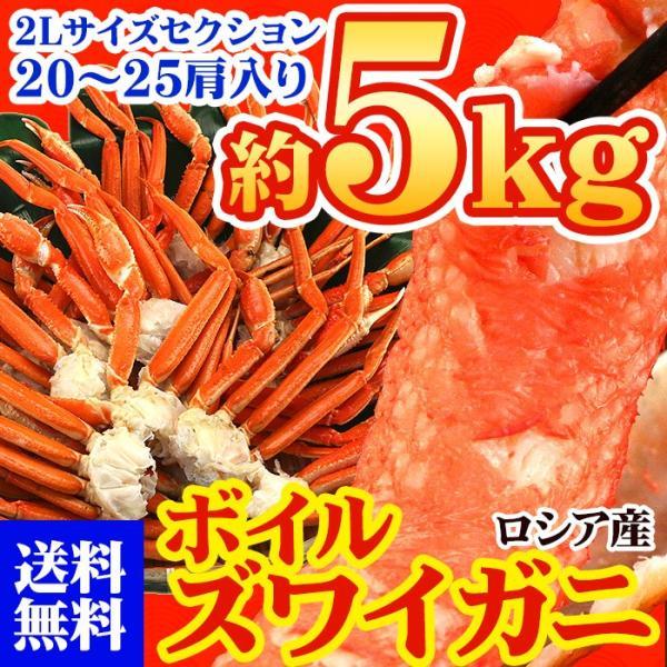 カニ かに ズワイガニ 約5kg  ノルウェー産 20〜25肩 蟹 ずわい ズワイ蟹 ずわい蟹 ボイルズワイ ボイル 約5kg 送料無料 (lf)|organic