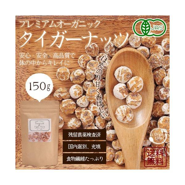 タイガーナッツ 皮なし 150g 無農薬 オーガニック 認証取得  送料無料|organickitchen