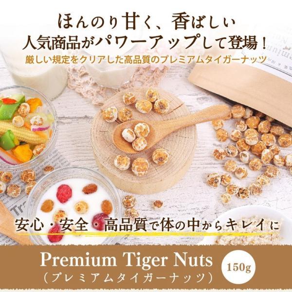 タイガーナッツ 皮なし 150g 無農薬 オーガニック 認証取得  送料無料|organickitchen|02