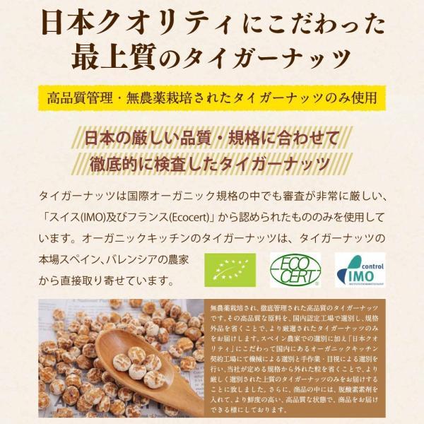 タイガーナッツ 皮なし 150g 無農薬 オーガニック 認証取得  送料無料|organickitchen|05