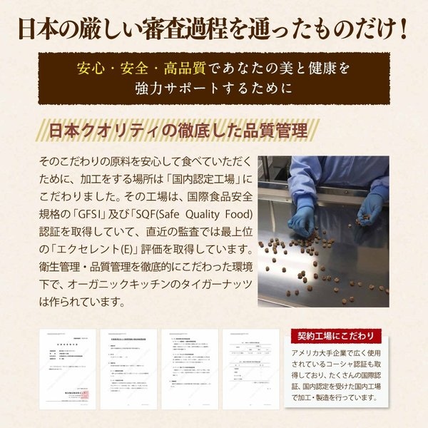 タイガーナッツ 皮なし 150g 無農薬 オーガニック 認証取得  送料無料|organickitchen|06