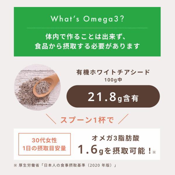 ホワイトチアシード 200g 有機JAS認定 チアシード 無農薬 サルバチア 送料無料|organickitchen|08