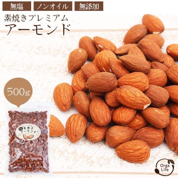 素焼きアーモンド 500g ナッツ 無塩 無添加 無油 国内焙煎 便利なチャック付き 送料無料