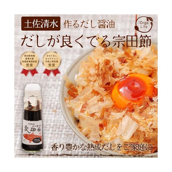 宗田節 醤油 しょうゆ 40g だし かつお節 鰹節 土佐清水 高知 だしが良くでる宗田節 送料無料|organickitchen