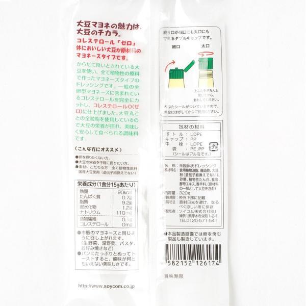 マヨネーズ 国産大豆使用 大豆こだわりマヨネ 卵不使用 送料無料 糖質OFF コレステロールゼロ|organickitchen|04