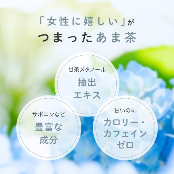 甘茶 国産 1.5g × 30包 アマチャ お茶 ティーバッグ 無農薬 送料無料|organickitchen|04