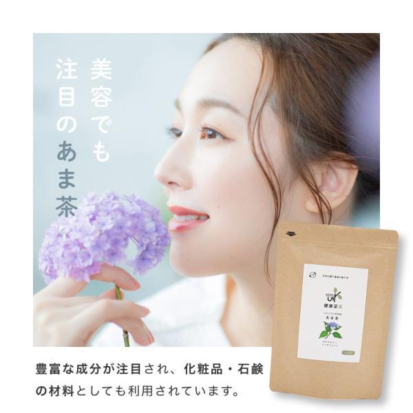 甘茶 国産 1.5g × 30包 アマチャ お茶 ティーバッグ 無農薬 送料無料|organickitchen|05