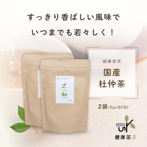 杜仲茶 ティーバッグ 3g x 80包 杜ちゅう茶 とちゅう茶 カフェインレス 国産  茶 健康茶 送料無料|organickitchen