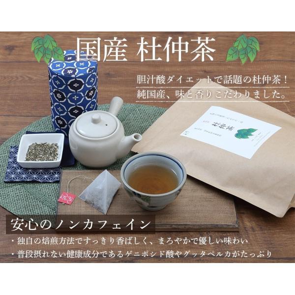 杜仲茶 ティーバッグ 3g x 80包 杜ちゅう茶 とちゅう茶 カフェインレス 国産  茶 健康茶 送料無料|organickitchen|02