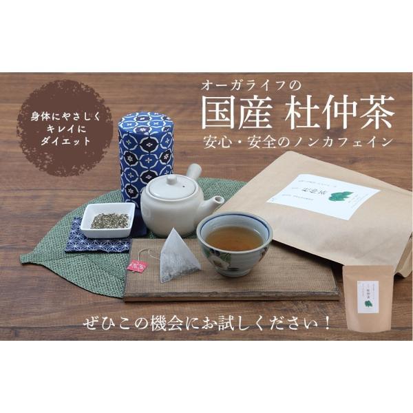 杜仲茶 ティーバッグ 3g x 80包 杜ちゅう茶 とちゅう茶 カフェインレス 国産  茶 健康茶 送料無料|organickitchen|11