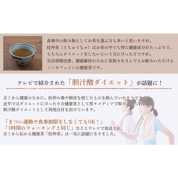 杜仲茶 ティーバッグ 3g x 80包 杜ちゅう茶 とちゅう茶 カフェインレス 国産  茶 健康茶 送料無料|organickitchen|03